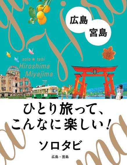 ソロタビ 広島・宮島