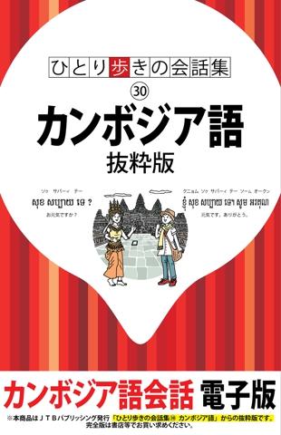 ひとり歩きの会話集 カンボジア語 抜粋版