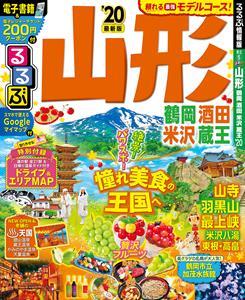 るるぶ山形 鶴岡 酒田 米沢 蔵王'20