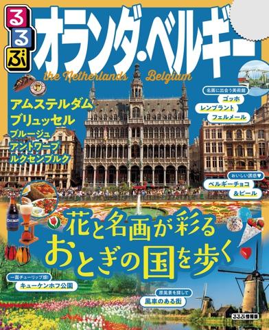 るるぶオランダ・ベルギー(2020年版)
