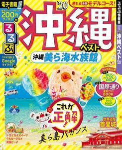 るるぶ沖縄ベスト'20
