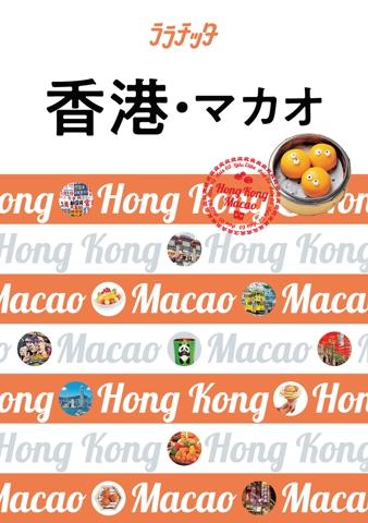 ララチッタ 香港・マカオ(2020年版)