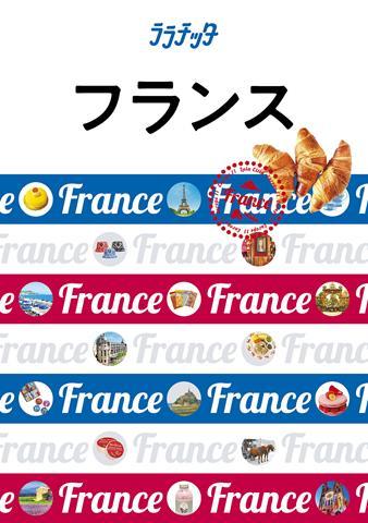ララチッタ フランス(2020年版)