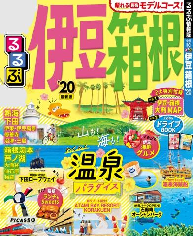 るるぶ伊豆 箱根'20