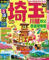 るるぶ埼玉 川越 秩父 鉄道博物館'20
