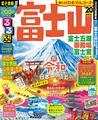 るるぶ富士山 富士五湖 御殿場 富士宮'20