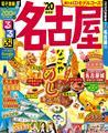 るるぶ名古屋'20