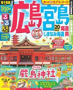るるぶ広島 宮島 尾道 しまなみ海道 呉'20