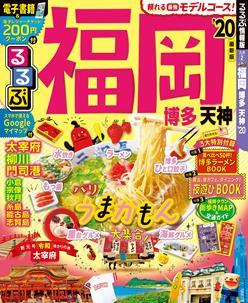 るるぶ福岡 博多 天神'20