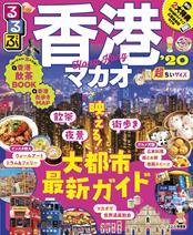 るるぶ香港・マカオ'20 超ちいサイズ