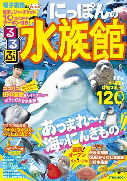 るるぶにっぽんの水族館(2020年版)