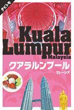 クアラルンプール マレーシア