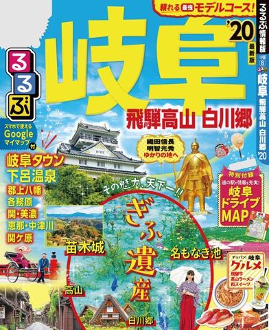 るるぶ岐阜 飛騨高山 白川郷'20