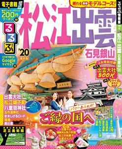 るるぶ松江 出雲 石見銀山'20