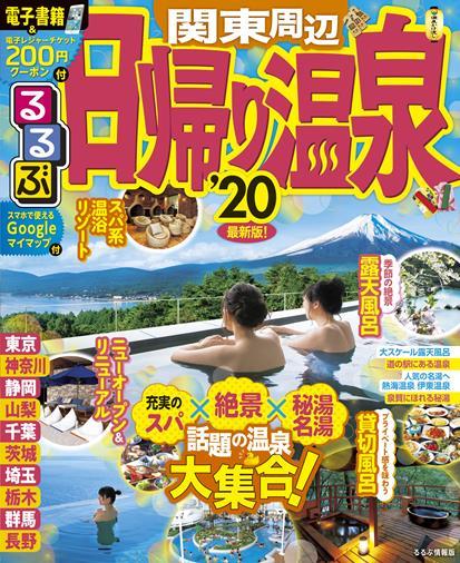 るるぶ日帰り温泉 関東周辺'20