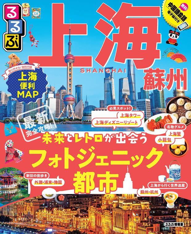 るるぶ上海・蘇州(2020年版)