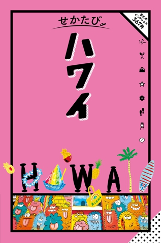 せかたび ハワイ