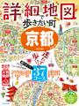 詳細地図で歩きたい町 京都2020