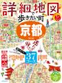 詳細地図で歩きたい町 京都2020 ちいサイズ