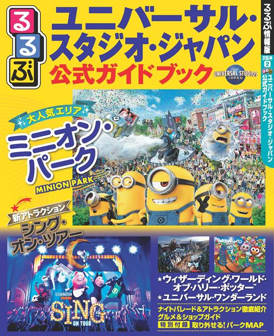 るるぶユニバーサル・スタジオ・ジャパン(R) 公式ガイドブック(2020年版)