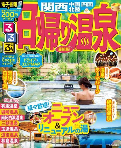 るるぶ日帰り温泉 関西 中国 四国 北陸(2020年版)
