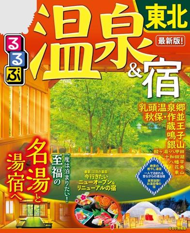 るるぶ温泉&宿 東北(2020年版)