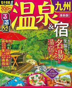 るるぶ温泉&宿 九州(2020年版)