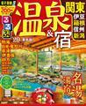 るるぶ温泉&宿 関東 伊豆箱根 信州 新潟'20