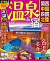 るるぶ温泉&宿 関西 中国 四国 北陸