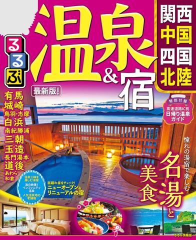 るるぶ温泉&宿 関西 中国 四国 北陸(2020年版)