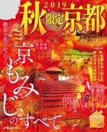 2019秋限定の京都
