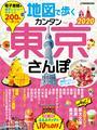 地図で歩くカンタン東京さんぽ2020