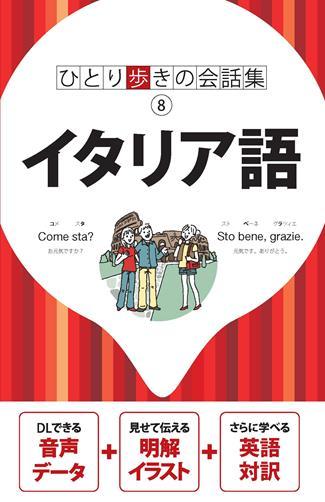 ひとり歩きの会話集 イタリア語(2020年版)