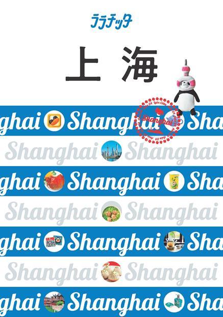 ララチッタ 上海(2020年版)