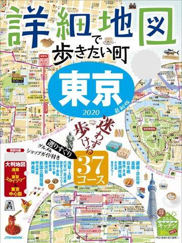 詳細地図で歩きたい町 東京2020
