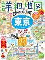 詳細地図で歩きたい町 東京2020 ちいサイズ
