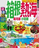 るるぶ箱根 熱海 湯河原 小田原(2020年版)