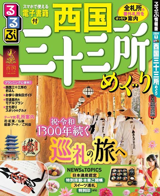 るるぶ西国三十三所めぐり(2020年版)