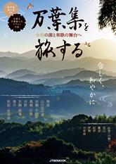 万葉集を旅する 令和の源と和歌の舞台へ