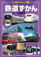 エルライン② 鉄道ずかん