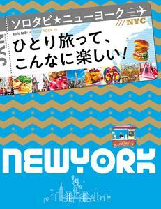 ソロタビ ニューヨーク(2020年版)