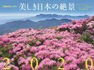 JTBのカレンダー 美しき日本の絶景 2020