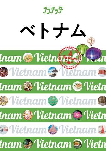 ララチッタ ベトナム(2020年版)