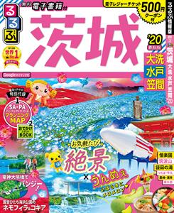 るるぶ茨城 大洗 水戸 笠間'20