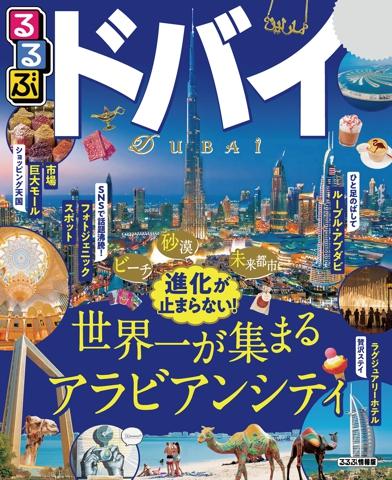 るるぶドバイ(2020年版)