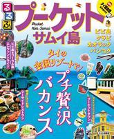 るるぶプーケット・サムイ島