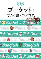 プーケット・サムイ島・バンコク