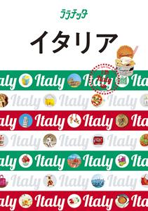 ララチッタ イタリア(2020年版)