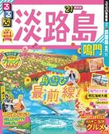 るるぶ淡路島 鳴門'21