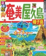 るるぶ奄美 屋久島 種子島'21